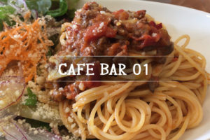 CAFE BAR 01(カフェバー01)