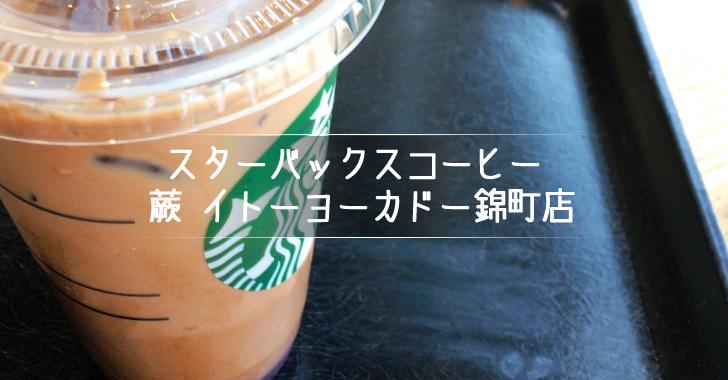 スターバックスコーヒー 蕨 イトーヨーカドー錦町店