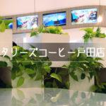 タリーズコーヒー戸田店