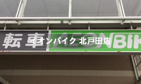 イオンバイク 北戸田店