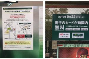 三井住友銀行と三菱UFJ銀行が店舗外ATMの共同利用