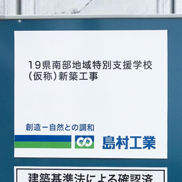 19県南部地域特別支援学校(仮称)