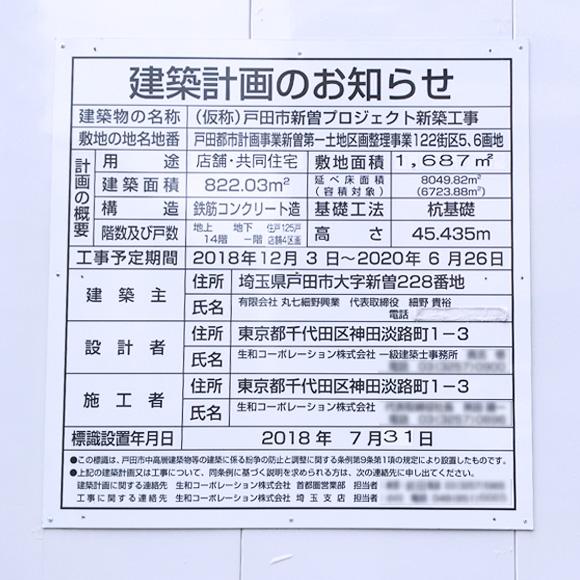 (仮称)戸田市新曽プロジェクト