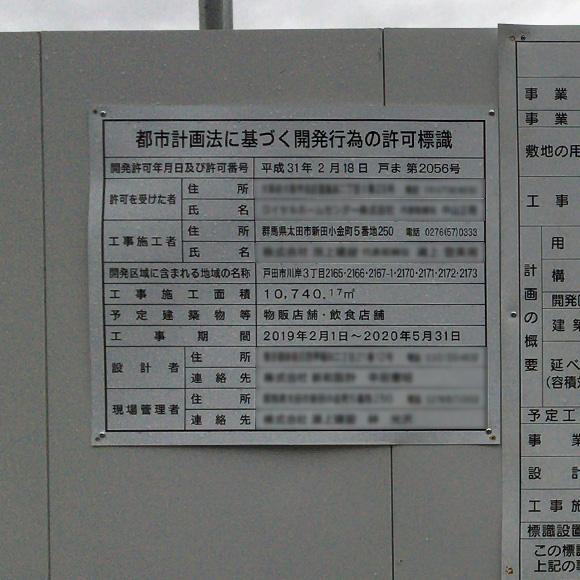 都市計画法に基づく開発行為の許可標識