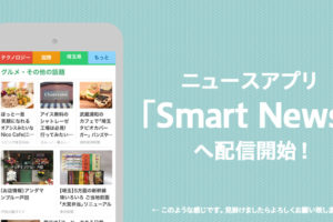 Smart News(スマートニュース)