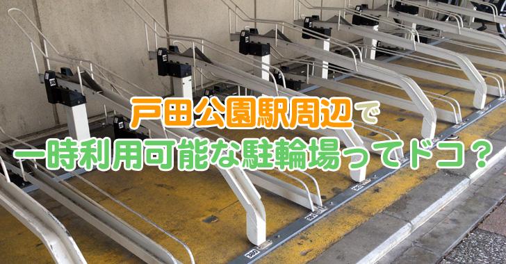 戸田公園駅周辺で一時利用可能な駐輪場ってドコ?!