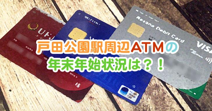 戸田公園駅周辺ATMの年末年始状況