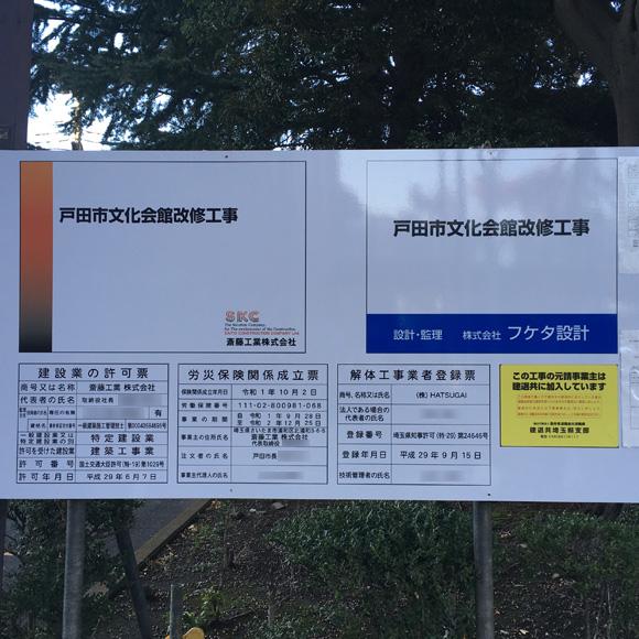 戸田公園の気になる建設現場