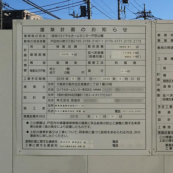 建築計画のお知らせ(2019/12時点)
