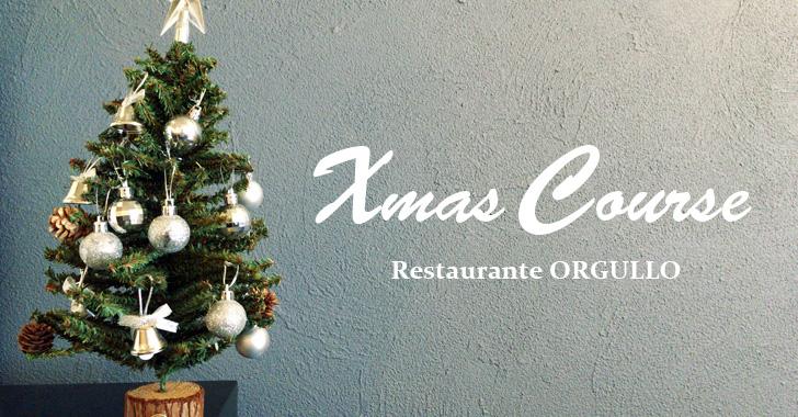 スペイン料理オルグージョのクリスマスコース