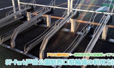 ST-Park戸田公園駅西口駐車場・駐輪場