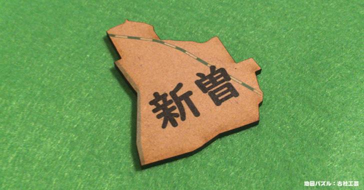 戸田市新曽(にいぞ)