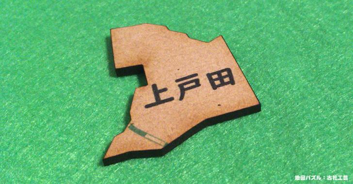 戸田市上戸田(かみとだ)