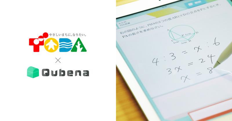 AI型教材「Qubena(キュビナ)」埼玉県 戸田市の市立小・中学校で利用開始