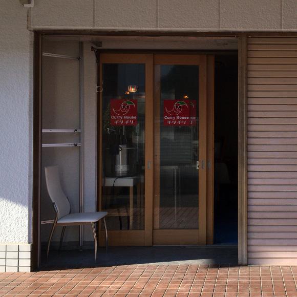 カレー専門店「チリチリ」入口