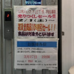FLET'S 戸田公園店