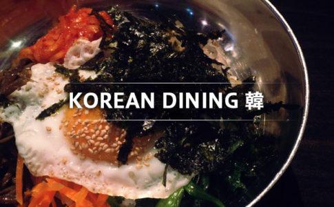 KOREAN DINING 韓