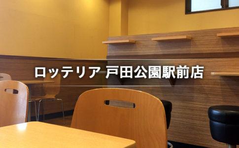 ロッテリア 戸田公園駅前店