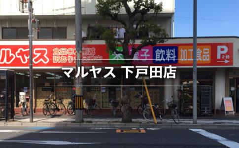 マルヤス下戸田店