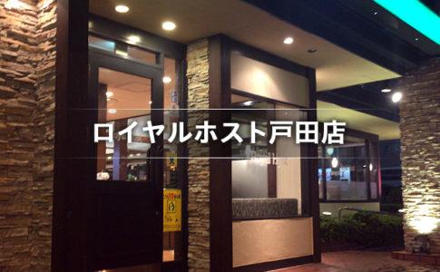 ロイヤルホスト戸田店