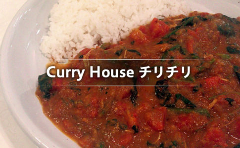 Curry House チリチリ