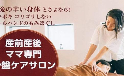 Dear mom戸田店