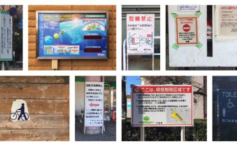 戸田公園駅周辺の案内板