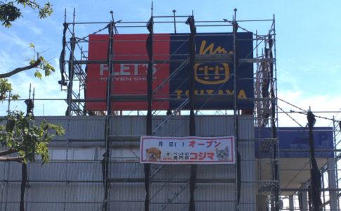 ペットの専門店コジマ 戸田公園店