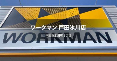 ワークマン 戸田氷川店