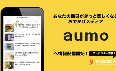 aumo(アウモ)