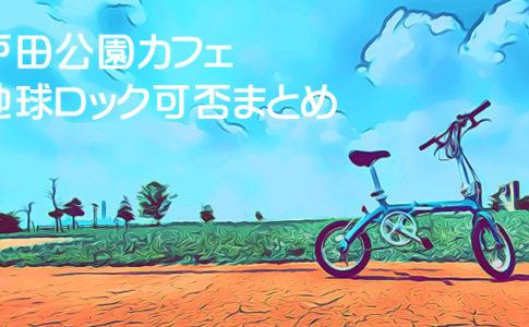戸田公園カフェの地球ロック可否まとめ