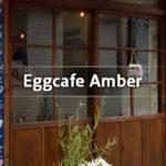 Eggcafe Amber