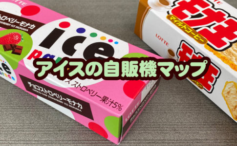 戸田市・アイスの自販機マップ