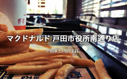 マクドナルド 戸田市役所南通り店