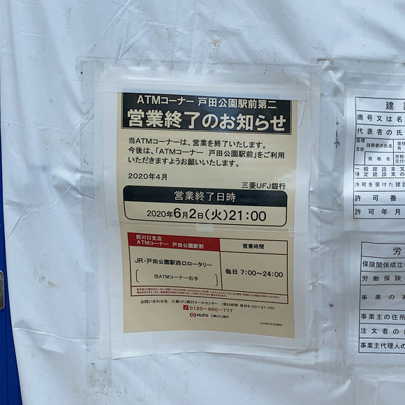 ATMコーナー戸田公園駅前第二 営業終了