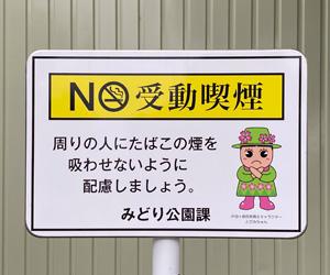 NO受動喫煙