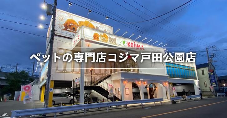 ペットの専門店コジマ戸田公園店