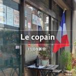 ル・コパン