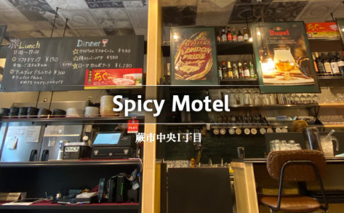 Spicy Motel