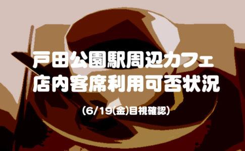 戸田公園駅周辺カフェの店内客席利用可否状況