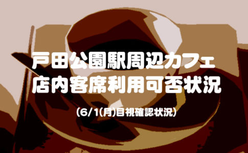 戸田公園駅周辺カフェの店内客席利用状況
