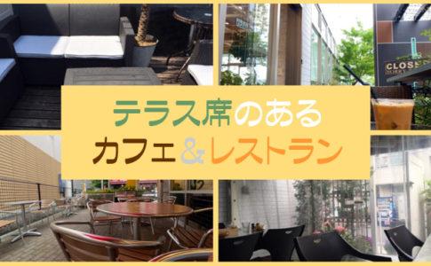 テラス席のあるカフェ&レストラン