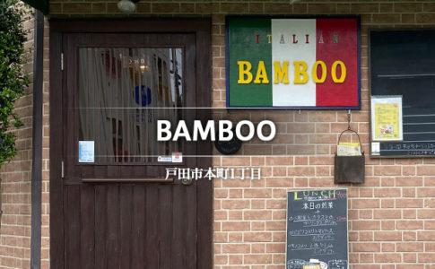 BAMBOO(バンブー)