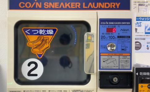 戸田市内、スニーカーのコインランドリー