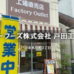 ファンシーフーズ株式会社 戸田工場直売店