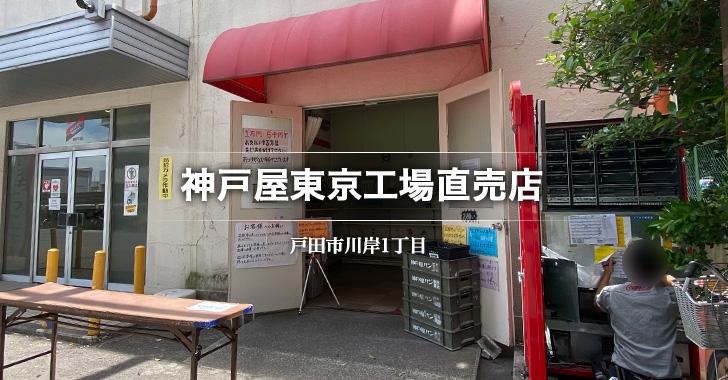 神戸屋東京工場直売店