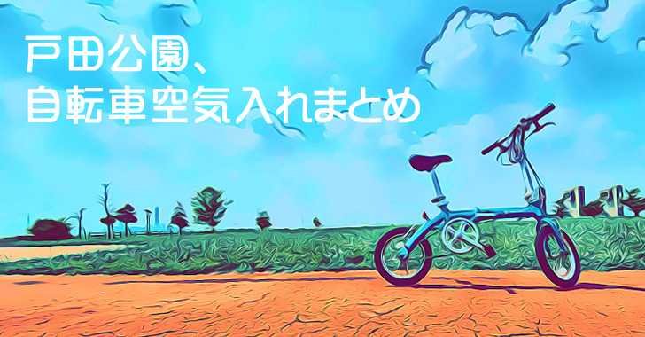 戸田公園、自転車空気入れまとめ