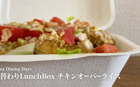 Pizza Dining Days 日替わりLunchBox チキンオーバーライス