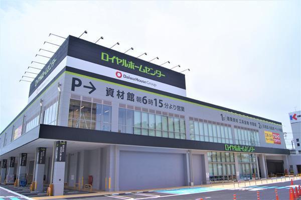 ロイヤルホームセンター戸田公園