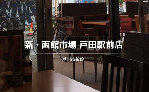 新・函館市場 戸田駅前店